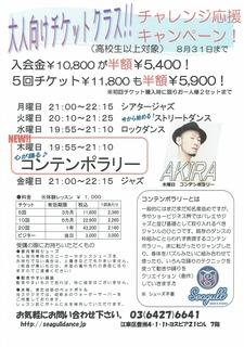 2017.07チケット.jpg