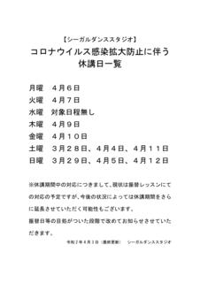 2020.04.03シーガル休講日.png