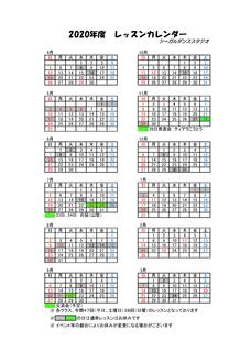 2020年度カレンダー.png