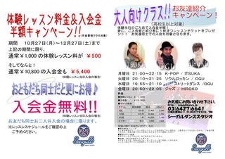 キャンペーン画像14秋.jpg