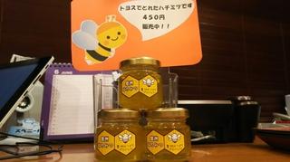 ハチミツ2.JPG