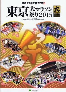 マラソン表紙CCF20150214_00000.jpg